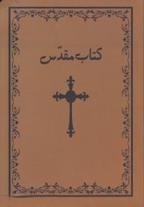 کتاب مقدس فارسی