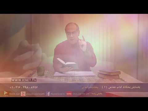 بخشایش پنجگانه کتاب مقدس