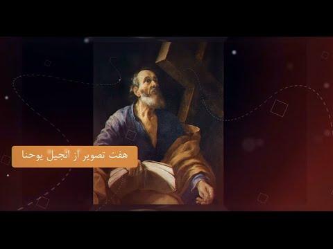 هفت تصویر از انجیل یوحنا